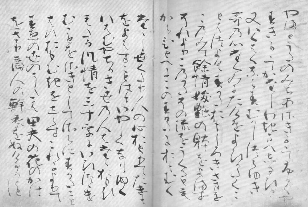 藤原定家 文字 悪筆 フォント